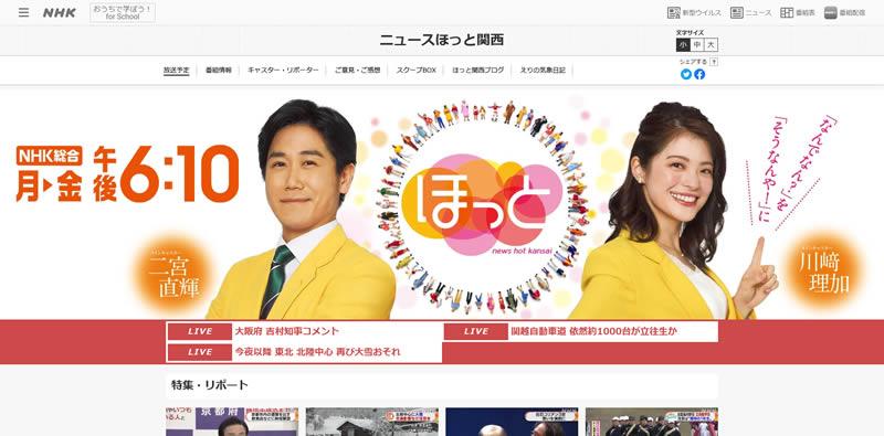 NHK ほっと関西で旭進ガスが紹介されました